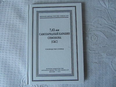 Russian Book Manual GUIDE Of Service SKS 7,62