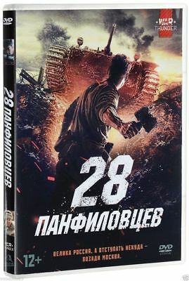 28 Panfilovtsev (DVD, 2017) Russian WWII movie