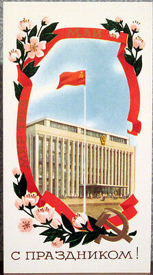 """Soviet Russian folding  card """"GREETINGS FOR MAY THE FIRST!"""""""