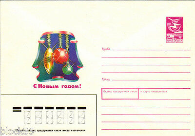 1988 Russian Soviet letter cover HAPPY NEW YEAR! Christmas tree decorations