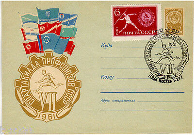 1961 Soviet FDC letter cover: VII GAMES OF TRADE UNIONS OF THE USSR