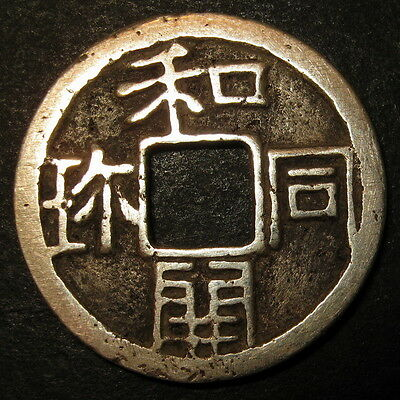 Ancient Japan Wado-Kaichin Silver Coin 708 AD the oldest official Japanese coina