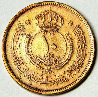 1955 The Hashemite Kingdom Of Jordan - Ten Fils Coin - In Good Condition