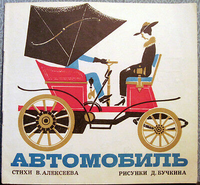 "1975 V.ALEKSEEV ""AUTOMOBILE"" in Russian, great illustrations"