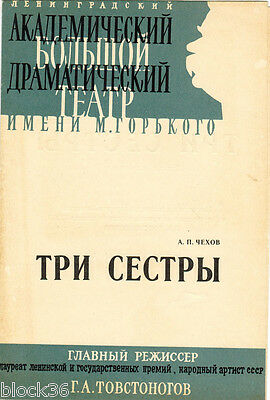 Russian Program on THREE SISTERS by A.Chekhov in M.Gorky's Theater in Leningrad