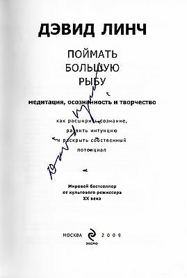 DAVID LYNCH SIGNED BOOK 1st PRINT EXACT PROOF W/COA RUSSIAN EDITION RARE