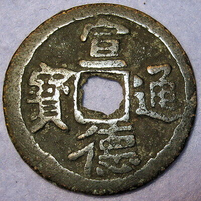 Hartill 20.123 ANCIENT CHINA Ming Dynasty Xuan De Tong Bao, 1433-1435 AD