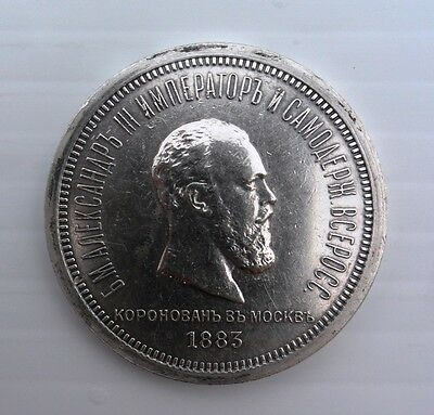 Russia Coronation Silver Rouble Alexander 3