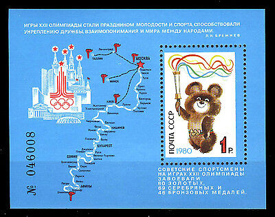 Russia lot#36 Olympic 1980 Moscow Sc #4877 $7.50     MNH