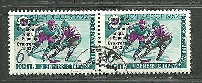 Russia 1963 Amazing Very Fine Used Overprinted Pair Stamps Hockey Games