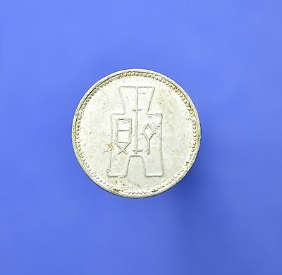 Lot# 5 China / Chinese Coins: Year 29 (1940) Aluminum Fen Y#355