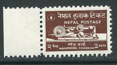 Nepal: 1959 Cottage Industries 2p stamp SG118 MNH G096
