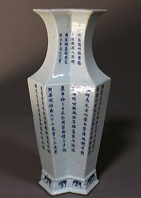 A Chinese Antique Blue and White Porcelain Vase Poem