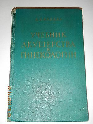 Rare Textbook of Obstetrics Gynecology Medicine Illustrated in Russian CCCP 1960