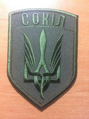 """PATCH MILITARY UKRAINE - War East Donbas  """"Army special  unit FALCON"""""""