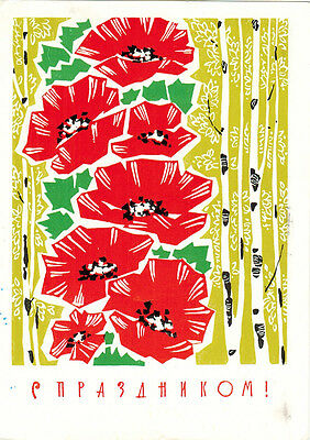 1968 RARE Soviet Russian card POPPIES and BIRCH TREES