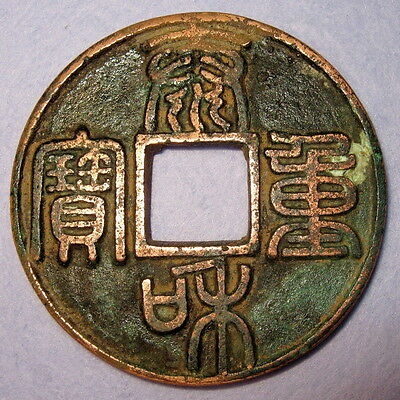 Communist Party Mao Zedong Chinese Soviet Republic Soviet Copper 5 Cent 1932 AD