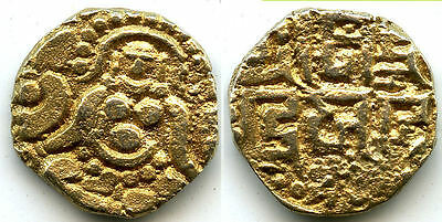 Gold stater of Ganjeya Deva (1015-1041 AD), Kalachuris of Tripuri, Central India