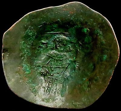 S590: Byzantine Scyphate Dish Coin Depicting HEAD OF CHRIST, 1204-61, Latin Emp.