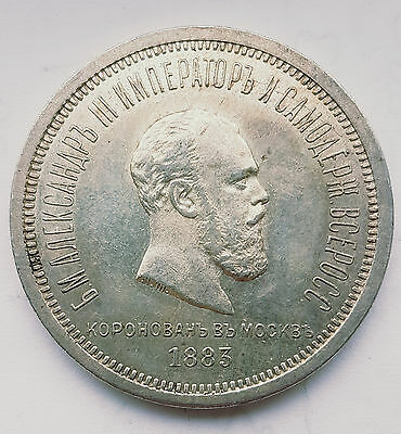 1883 Russia Alexander Iii Silver Rouble Coin