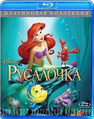 *NEW* Disney's The Little Mermaid (Blu-ray, 2013) Russian,English,German,Italian