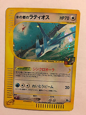 Pokemon Card / Carte Latios Holo 012/018 VS Serie