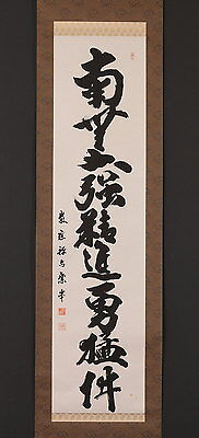 2286jcSw Japanese antique hanging scroll Shiho CALLIGRAPHY