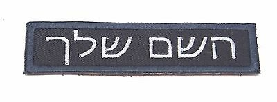 """CUSTOM NAME TEXT NAME TAPE HEBREW FONT EMBROIDERED  PATCH 3""""-5"""" x 1"""""""