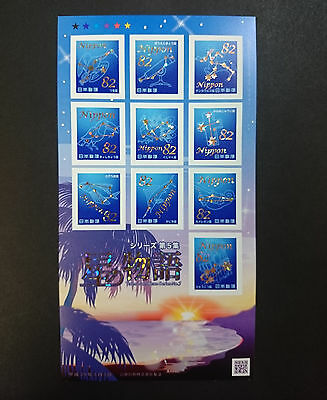 JAPAN POST STAMP LIMITED/Tales from stars series No.5/Mar-3-2017