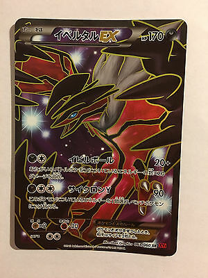 Pokemon Card / Carte Yveltal EX Full Art 063/060 SR XY1 1ED