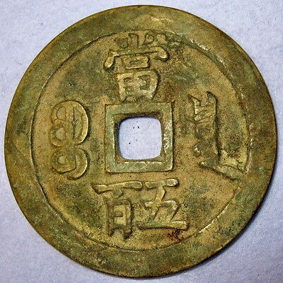 Hartill 22.712 ANCIENT CHINA Large Chinese 500 Cash Coin Xian Feng Yuan Bao Quan