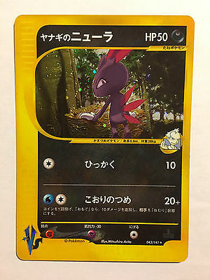 Pokemon Carte / Card SNEASEL Rare Holo 043/141 VS 1ED