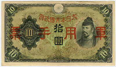 China - Japanese Military - Wwii 1938 Issue 10 Yen Note.