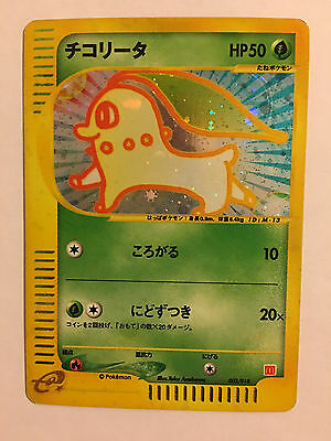 Pokemon Card / Carte Chikorita Promo Holo 003/009