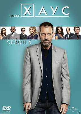 HOUSE M.D. SEASON 6/ Доктор Хаус: Сезон 6 (DVD, 2010) Russian,English