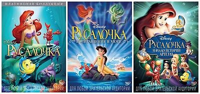 *NEW* The Little Mermaid Trilogy (DVD, 2014) English,Russian