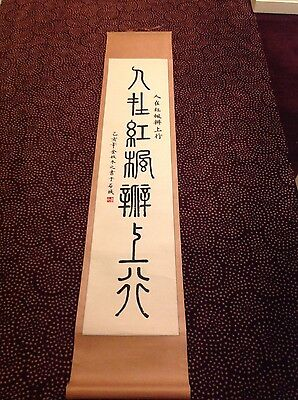 Chinese wall mounted scroll 1990s with calligraphy