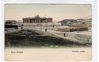 PUSHKIN SCHOOL, PORT ARTHUR: China postcard (C26404)