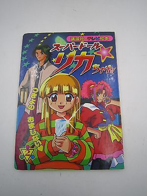 Anime Super Doll Licca-chan Kodansha no TV Picture Book Ehon #2 Japan USED
