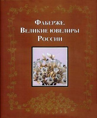 FABERGÉ. GREAT JEWELLERS OF RUSSIA: TREASURES OF ARMORY  Author: Muntyan T. N.