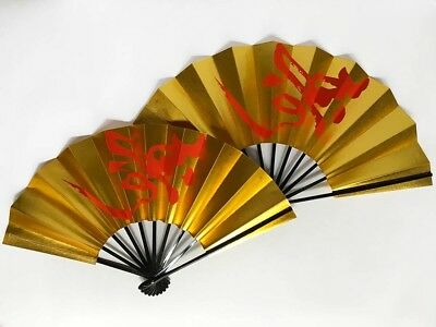 "Vintage Japanese Geisha Odori Folding Dance Fan Set Gold with Red ""Kotobuki"""