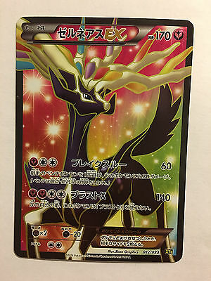 Pokemon Card / Carte XERNEAS EX FULL ART 012/023 XYc