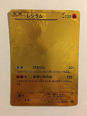 Pokemon Carte / Card Reshiram EX Gold 094/093 EBB JAP