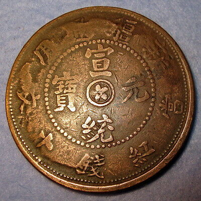 1911 辛亥 Xingjiang Province 10 Red Cash  Dragon Copper Qing Dynasty Xuantong Puyi