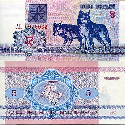 BELARUS 5 Rubles Banknote World Paper Money UNC Currency Pick p-4 Note Wolves