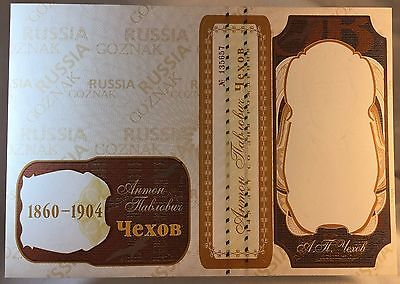 Specimen test note Chehov by Goznak Russia