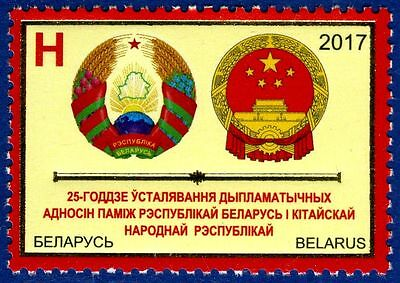 2017. Belarus. 25th anniv. of establishing diplomatic relations with China.Stamp