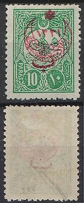 Ottoman Emp. 1915 MH :  Michel-No. 336 E = 550.- €  early sign. Pulhan