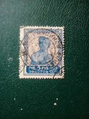 Rare Russian Soldier Stamp 5 Rub 1924 Variety Used.perf.