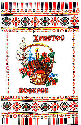 Orthodox Easter Basket Cover Fabric  decoration